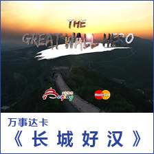 <b>THE GREAT WALL</b>